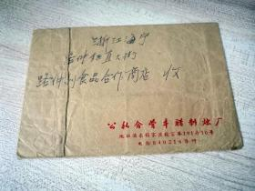 贴瑞金沙洲坝双联邮票1965年实寄封