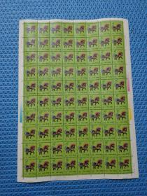 1990年T.146.(1-1)《庚午年》80张联体邮票