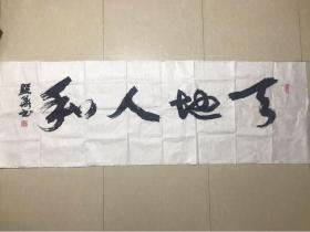 中国工艺美术大师杨锐华真迹《天地人和》