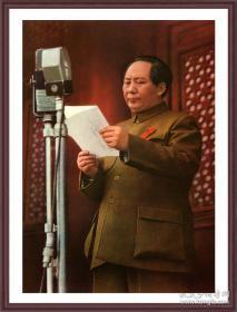开国大典  开国大典毛主席 毛主席在开国大典 毛主席画像 毛主席像 毛泽东画像 毛泽东像