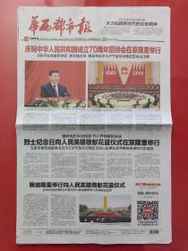 华西都市报 2019年10月1日。庆祝中华人民共和国成立70周年(16版全)