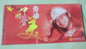 中国梦劳动美邮资明信片一套八枚