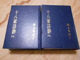 十八家诗钞(全2册)