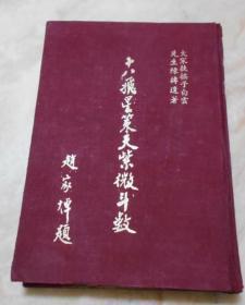 十八飞星策天紫微斗数(1977年初版)