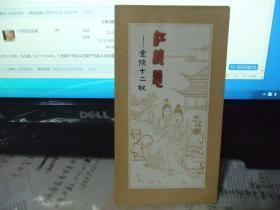 """邮折:T69""""红楼梦 金陵十二钗"""""""