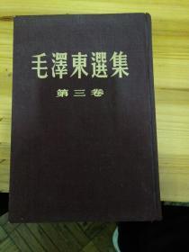 毛泽东选集第三卷(布面精装)
