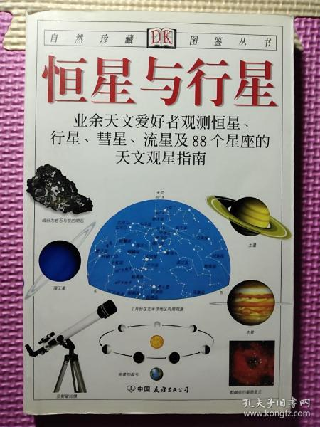 恒星与行星