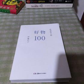 好物100
