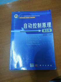 自动控制原理(第5版)胡寿松 9787030189554