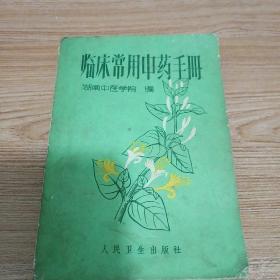 临床常用中药手册   湖南中医学院