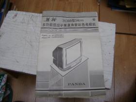 熊猫3636B型54CM多功能遥控平面直角彩色电视机(说明书)+3636/3636B(54CM)彩色电视机显像管使用一览表