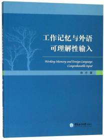 工作记忆与外语可理解性输入(英文版)