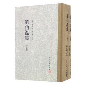 刘伯温集(大家文集 32开精装 全二册)