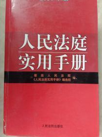 人民法庭实用手册