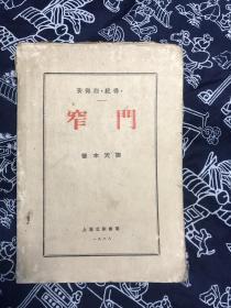 1928年 初版 2000册  毛边本  (窄门)