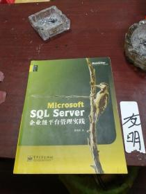 Microsoft SQL Server企业级平台管理实践