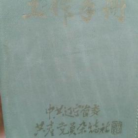 布面日记本,中共辽宁省委共产党员杂志社(赠〉,书脊加字:创刊十五周年纪念册。约40开。〈1948年3月创刊〉,内有签名,吴杰1963年5月