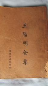 王阳明全集——卷二——别录(奏疏、公移)——厚册