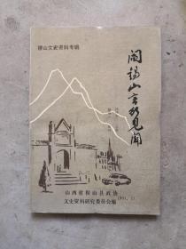 阎锡山言行见闻(稷山文史资料第六辑)