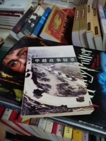 中越战争密录