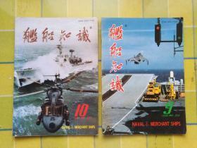 舰船知识(1996年 9月、10月)