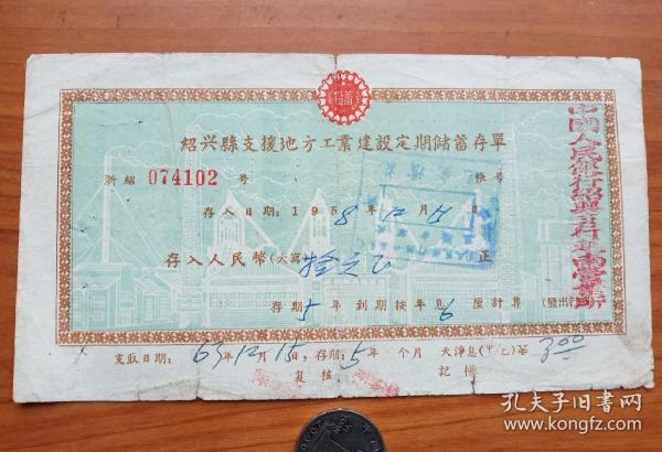 绍兴县支援地方工业建设储蓄单,,