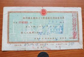 绍兴县支援地方工业建设储蓄单.。