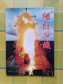 舰船知识(1997年 1 月)