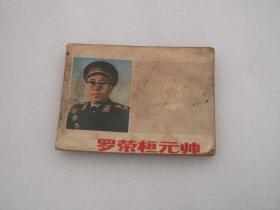 连环画;罗荣桓元帅