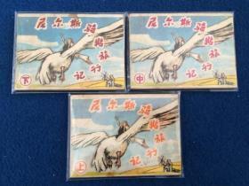 尼尔斯骑鹅旅行记(3全)