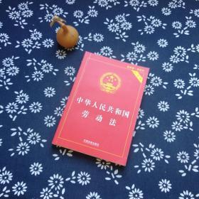 中华人民共和国劳动合同法实用版(2018最新版)