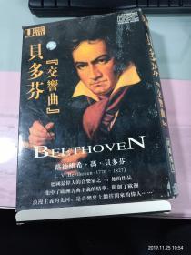 贝多芬交响曲 肆碟精装 有套盒