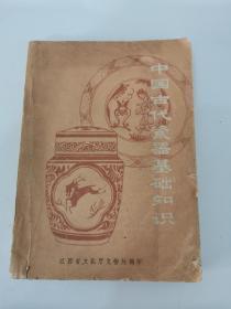 中国古代瓷器基础知识(1984年江西省文化厅文物处编印)