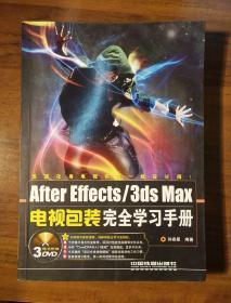 After Effects/3ds Max电视包装完全学习手册(没有光盘)