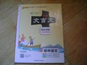 学霸文言文初中语文图文详解 七至九年级
