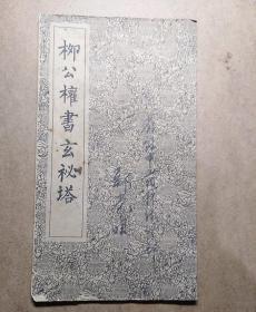 柳公权书玄秘塔