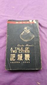 民国36年初版,狄更斯《双城记》初版印2000册