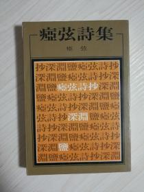 《痖弦诗选》 痖弦签名签赠本 1993年签名  有上款  初版一印