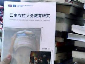 云南农村义务教育研究