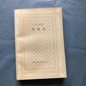 老版网格本 卡尔德隆戏剧选 1997一版一印 仅印 2800册   私藏品好
