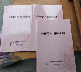 《20倍》计划手册、目标手册、指导手册3本合售 第二版
