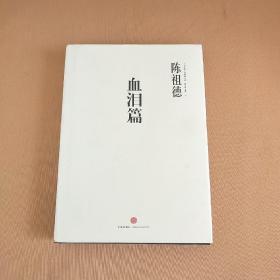 中国围棋古谱精解大系:血泪篇 (陈祖德签名本)