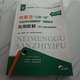 """内蒙古""""三支一扶""""考试专用教材"""