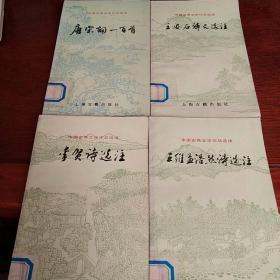 中国古典文学作品选选读<王安石诗人选注〉<王维孟浩然诗选注〉〈李贺诗选注〉<唐宋词一百首〉合售