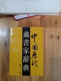 中国历代藏书家辞典