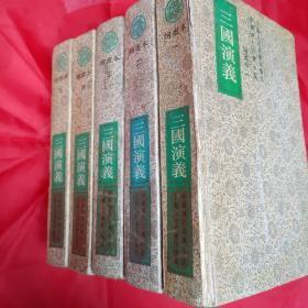 绘画本:三国演义(全五册)精装