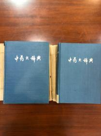 (中药大辞典)上下册精装