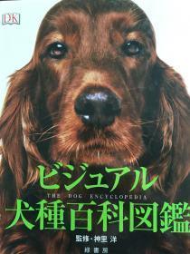 ビジュアル犬种百科図鑑