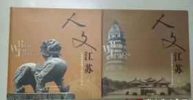 人文江苏:江苏省全国重点文物保护单位图集(上下2册全)全新未开封