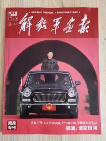 解放军画报 2019年10月 阅兵专刊